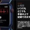 Apple Watchの心電図機能が日本でも使えるようになったってよ