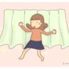 『部屋と私とカビカーテン』の話