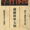 松島道人「末世の神主は神を売つて居る」