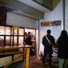 🌠宮川橋もつ肉店@横浜市🌠