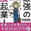 【本】求人が少ない農業で短期間高収入、効率的に働く方法