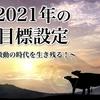 2021年の目標設定で大切なこと【激動の時代を生き残る!】