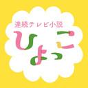 NHK連続テレビ小説「ひよっこ」のあらすじネタバレストーリー