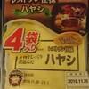 最近食べたもの振り返り―ニッポンハム ハヤシライス―パンコキール佐野田沼店クルミとレーズンのブレッド。