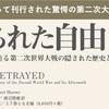 【裏切られた自由】 FREEDOM BETRAYED  第二次世界大戦、真珠湾攻撃などの真実! 歴史家でもあるフーバー大統領がルーズベルト大統領を批判する著書。   日本では出版まで50年かかった!