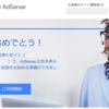 GoogleAdSenseの合格通知と初期設定。自動広告から始めてみる