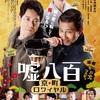 『嘘八百 京町ロワイヤル』-今、キてる映画シリーズ