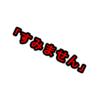 日本人特有の「すみません」をシーン別に分析してみる