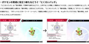 特性パッチ(夢特性カプセル)入手方法と効果【ポケモン剣盾】
