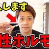 【ホルモン治療】最新療法?!知っといて損はない!!