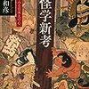 【読書備忘録】小松和彦『妖怪学新考』(1994)
