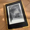 「仕事は楽しいかね?」は良書なので、Kindle unlimitedを契約している人は絶対に読みましょう