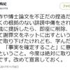 【2】武蔵大学・千田有紀教授の松浦晋二郎に対する名誉毀損、公開処刑、について(千田教授2017年11月3日付、8日付ツイッター発言)