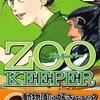 ZOOKEEPER(ズゥキーパー) (青木幸子 作、講談社)