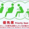 【育休中の気付き】優先席の住人