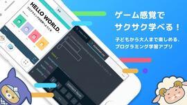 【HTML&CSS〜】ゲーム感覚にプログラミング学習できるアプリ「Progate」がオススメ!