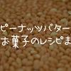 ピーナッツバターを使ったお菓子のレシピまとめ!