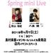 【音楽教室ブログ~音紡ぎ~vol.41】Spring mini Live(ベース&トランペット)開催しました!