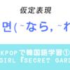 【K‐POPで韓国語学習① (으)면 (~なら、~れば) 】OH MY GIRL『Secret Garden(비밀정원)』