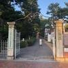 入船山記念館 旧呉鎮守府司令長官官舎 歴史の森の精もですが八幡さんにも守られてました。