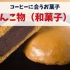【コーヒーに合うお菓子】和菓子編 究極なあんこにコーヒーがよく似合う!