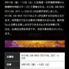 B'z参戦! RISING SUN ROCK FESTIVALとは?