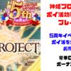 【戦闘力60000達成】神姫プロジェクトA(神プロ)プレイ日記【ポイ活】