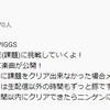 "PIGGSの毎日生配信""I HATE PIGGS""の100の課題全クリア(最終回)の日のPIGGSへの感謝のツイート集"