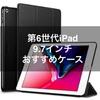 9.7インチiPad第6世代(2018)用ケースのおすすめ6選!【クリアケース・手帳型ケース】