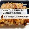【食べ比べ】セブンイレブンの冷凍食品「焼き鳥盛り合わせ」とレジ横の「炭火焼き鳥串」どっちが美味しいの?