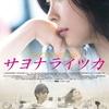 【映画】サヨナライツカ~どんなに愛しても決して愛しすぎてはならない~