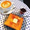 殿堂入りのお皿たち その141【リュモンコーヒースタンド の バタートースト】
