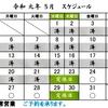 令和元年 5月第4週~第5週の営業スケジュールです。