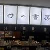 タロー書房:東京日本橋(コレド室町) あの巨匠岡本太郎さんと関係あり