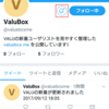 【Android版】Twitterで特定アカウントの投稿を通知する