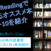 Amazon Prime Readingで読めるオススメの本ベスト10を動画で紹介