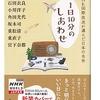 NHK国際放送が選んだ日本の名作『1日10分のしあわせ』 (双葉文庫) 読了
