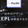 とても簡単!自作のアプリにREPLを実装する方法