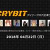 【2018年4月22日(日)】仮想通貨デイリーブログ記事ランキング
