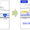 島根県 一般国道54号 雲南市の尺の内交差点の改良が完成