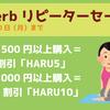 【iHerb】リピーターも初めてさんもセール!!全品10%オフ!【4/30(月)まで】【プロモコードのセール】