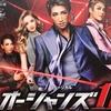 宝塚歌劇団宙組【オーシャンズ11】東京公演がスタート!