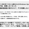Windows8.1の8月13日更新プログラム適用で起動出来なくなる(自動修復画面から進まない)障害が発生