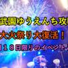 西武園ゆうえんち攻略★9月18日(土)☆一夜限りの大火祭り大復活!?