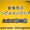 一般土木工事の会社!【金地色のシビル・エンジニア】とは?どういう業種?