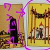 ☆タロットカードの平和を象徴『ワンド4』解説☆占い師あかりさ☆