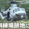北部訓練場、返還されたはずの土地に米軍ヘリが着陸 ! 集落上空の抵抗飛行、訓練の激化 → 民間地が実質的な訓練空域に