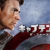 【考察・レビュー】『キャプテン・アメリカ / ザ・ファースト・アベンチャー (原題:Captain America: The First Avenger)』【感想】