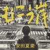 安田夏菜箸もとい 著『むこう岸』