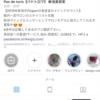 新潟 美容師 三林 Pas de trois来てます!!